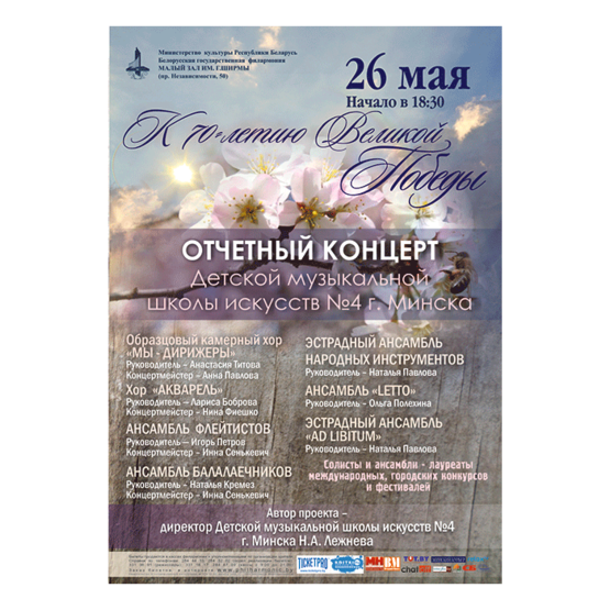 Отчетный концерт ДМШИ № 4 г. Минска