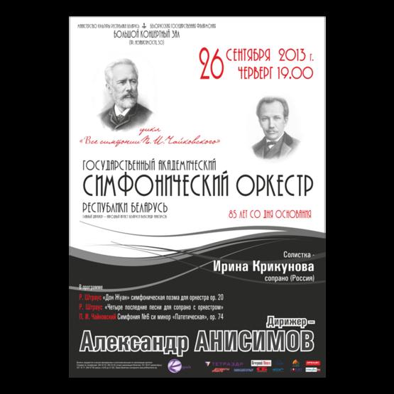 Концерт-поздравление К 85-летию Государственного симфонического оркестра Республики Беларусь
