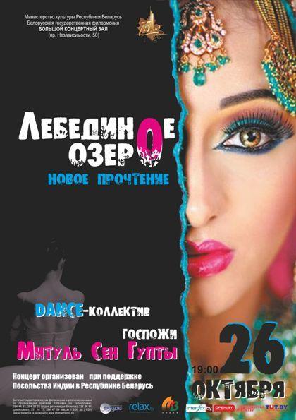 """ХХХVІII Международный фестиваль искусств «Белорусская музыкальная осень»: """"Лебединое озеро"""""""