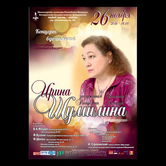 Концерт-Вдохновение: заслуженная артистка Республики Беларусь Ирина Шумилина (фортепиано)