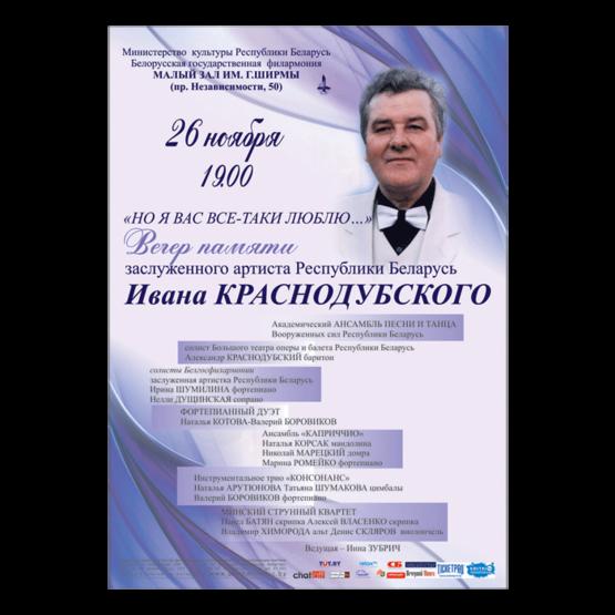 Вечер памяти заслуженного артиста Республики Беларусь Ивана Краснодубского