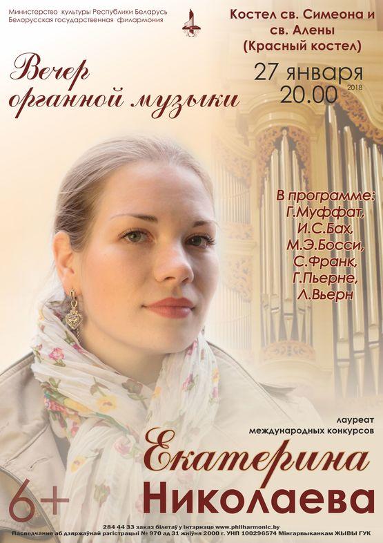 Вечер органной музыки: лауреат международных конкурсов Екатерина Николаева