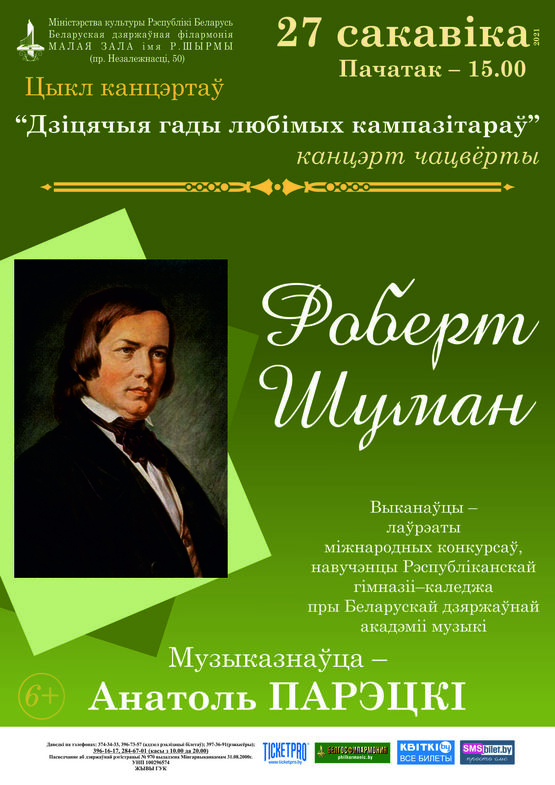 "Cycle of concerts ""The childhood years of the favorite composers"" (the fourth concert): ""Robert Schumann"""