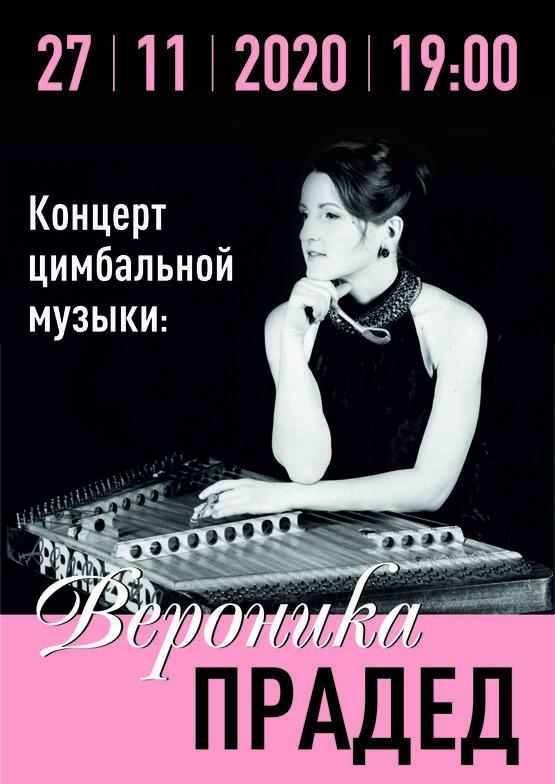 Концерт цимбальной музыки: Вероника Прадед