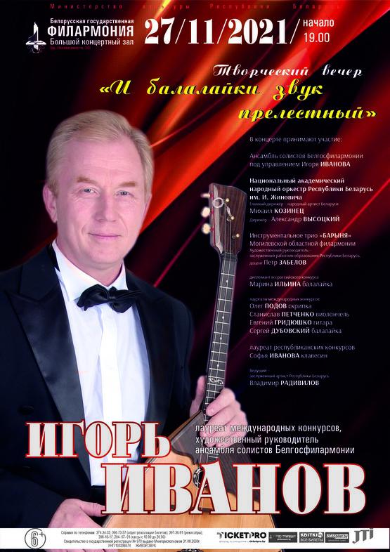 «И балалайки звук прелестный…»: творческий вечер Игоря Иванова