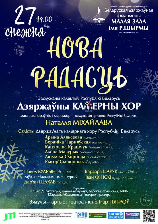 Государственный камерный хор Республики Беларусь
