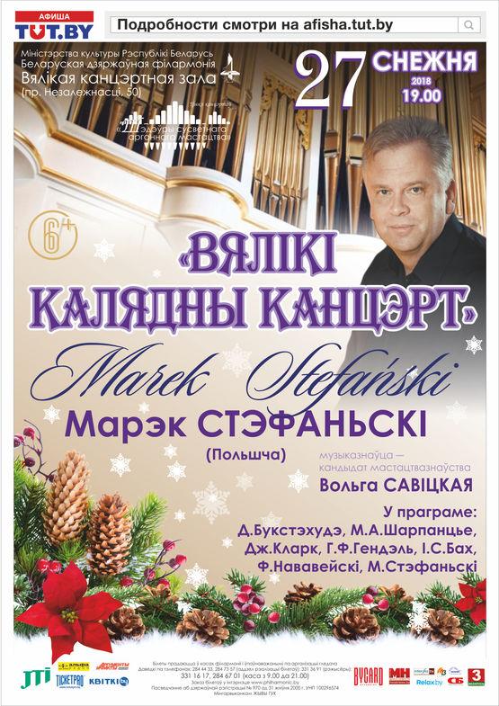 """""""Большой рождественский концерт"""": Марек Стефаньски (орган, Польша)"""
