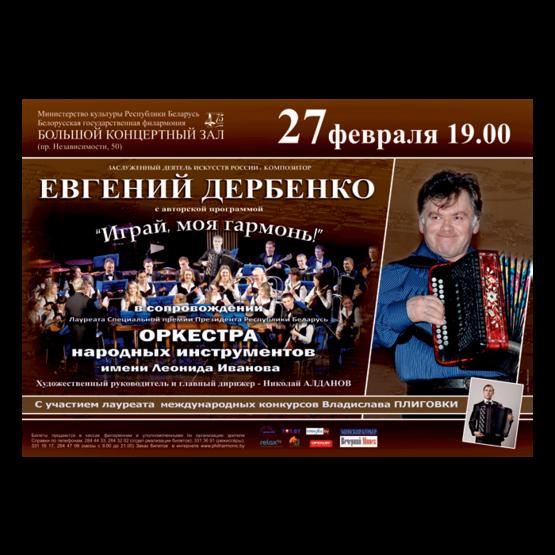 """""""Играй, моя гармонь"""", авторская программа Е.Дербенко"""