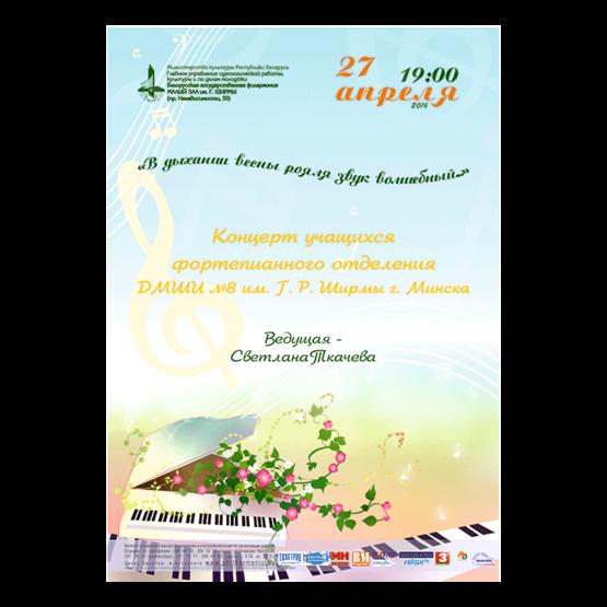 Отчетный концерт учащихся фортепианного отделения ДМШИ №8 им. Г.Ширмы