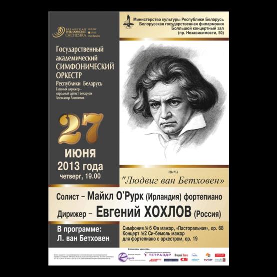 Цикл концертов «Людвиг ван Бетховен»
