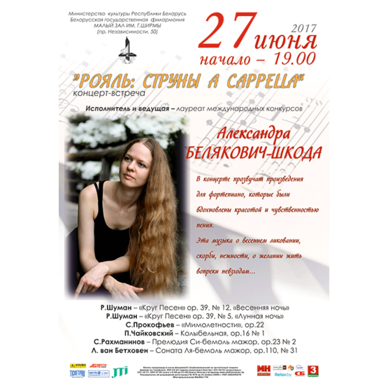 """""""РОЯЛЬ: СТРУНЫ A CAPPELLA"""": Александра Белякович"""