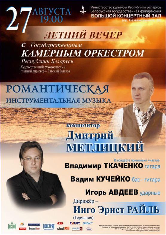 Летний вечер с Государственным камерным оркестром РБ