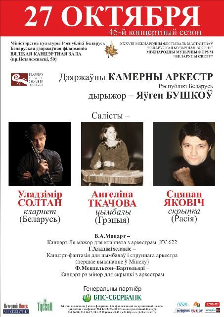 ХХХVІII Международный фестиваль искусств «Белорусская музыкальная осень»: ГКО