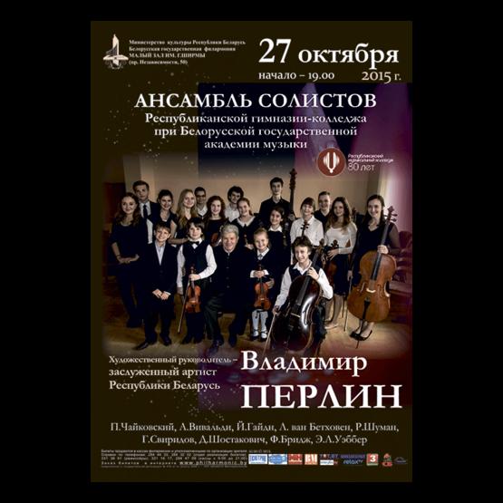 Ансамбль солистов Республиканской гимназии-колледжа при Белорусской государственной академии музыки