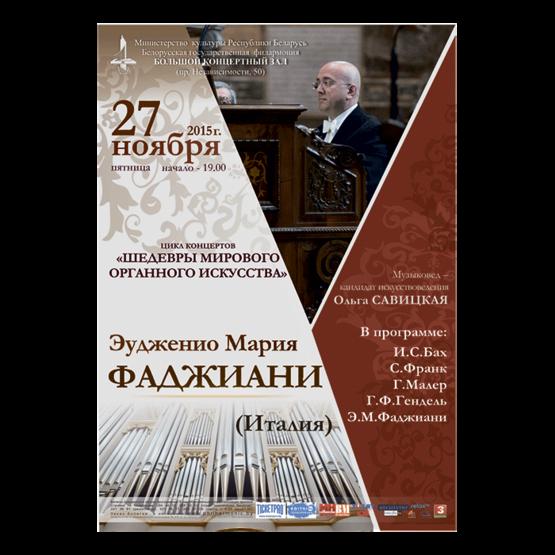 Белорусская музыкальная осень: Шедевры мирового органного искусства