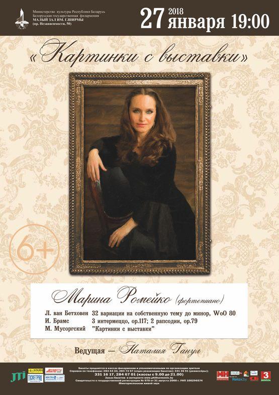 Вечар фартэпіяннай музыкі: Маріна Рамейка
