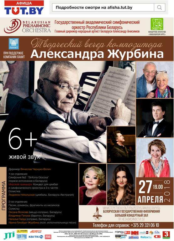 Государственный академический симфонический оркестр: Творческий вечер композитора Александра Журбина