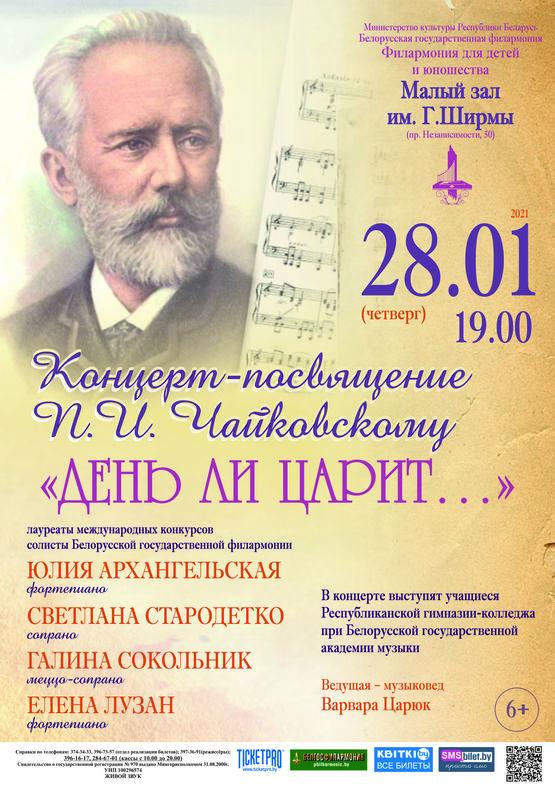 «День ли царит»: камерная музыка П.Чайковского