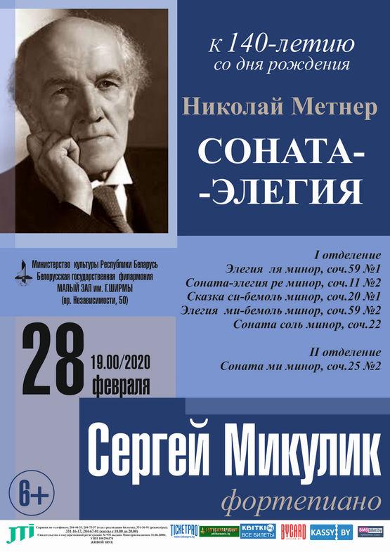 Сергей Микулик (фортепиано): к 140-летию со дня рождения Н.К.Метнера