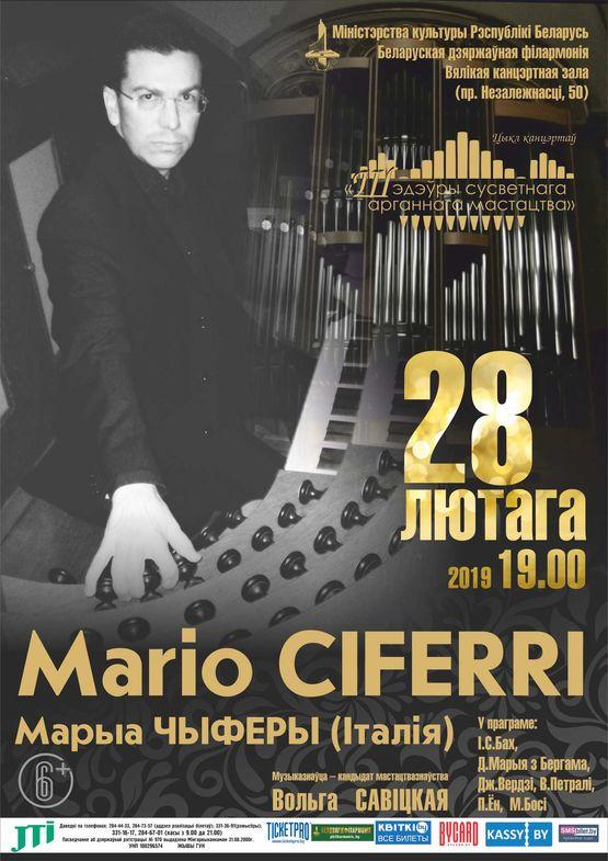 Шедевры мирового органного искусства: Марио Чиферри (Италия)