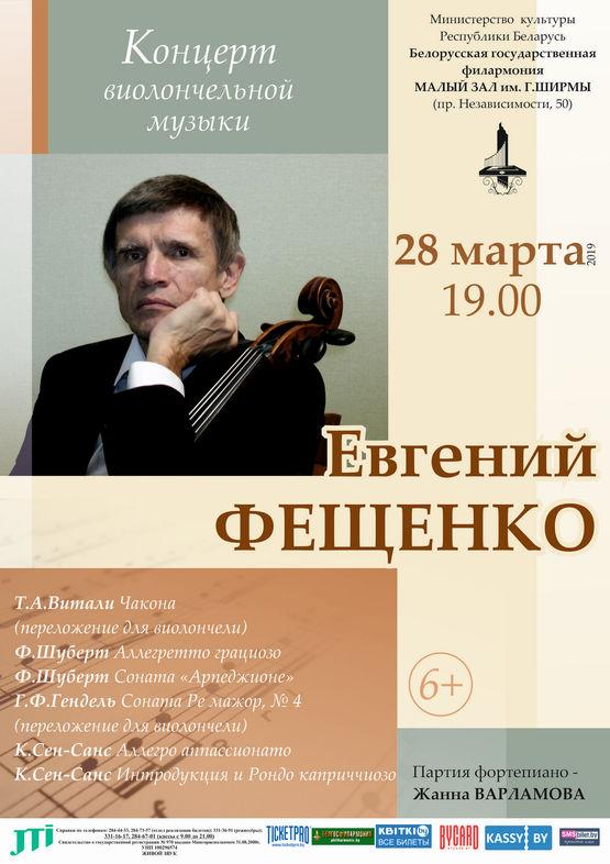 Канцэрт віяланчэльнай музыкі: Яўген Фешчанка
