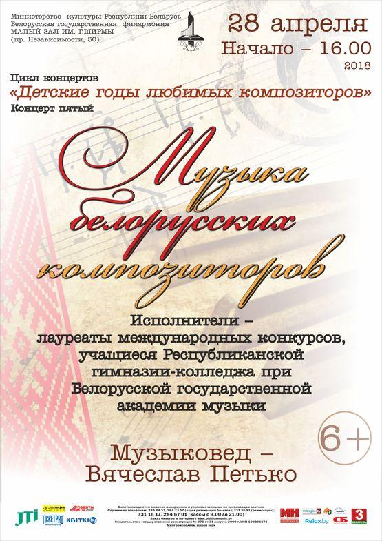 """""""Детские годы любимых композиторов"""": """"Музыка белорусских композиторов"""""""