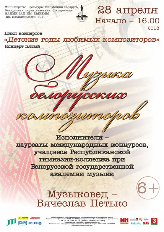 «Сhildhood years of the favorite composers»: «The music of Belarusian composers»