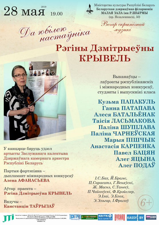 To the jubilee of a professor of the Belarusian State Academy of Music Regina Krivel