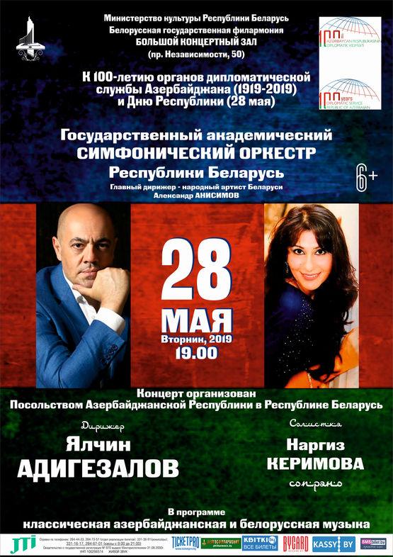 К 100-летию органов дипломатической службы Азербайджана и Дню Республики
