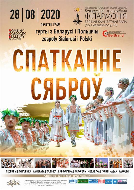 «Встреча друзей»: группы из Беларуси и Польши