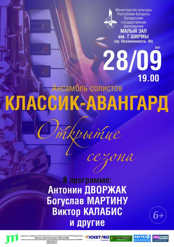 Ансамбль солистов «Классик-Авангард»: открытие сезона