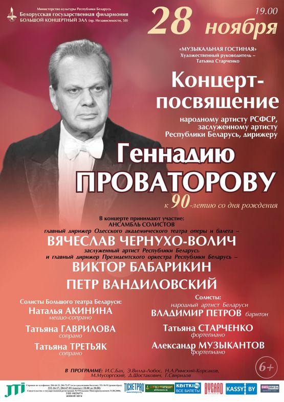 Посвящается Геннадию Проваторову