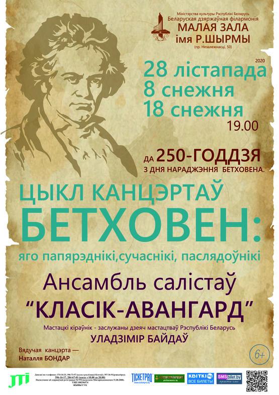 Ансамбль солистов «Классик-Авангард»: цикл концертов «Бетховен: его предшественники, современники и последователи» (концерт третий)