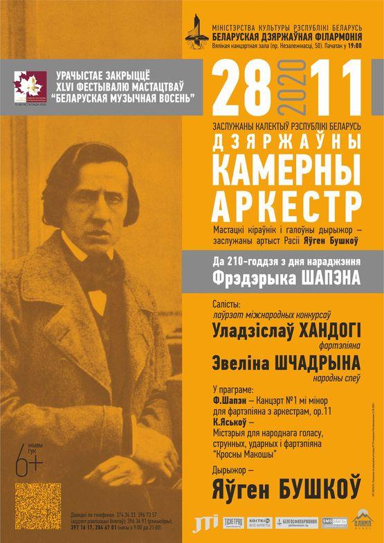 Да 210-годдзя з дня нараджэння Ф.Шапэна: Дзяржаўны камерны аркестр Рэспублікі Беларусь