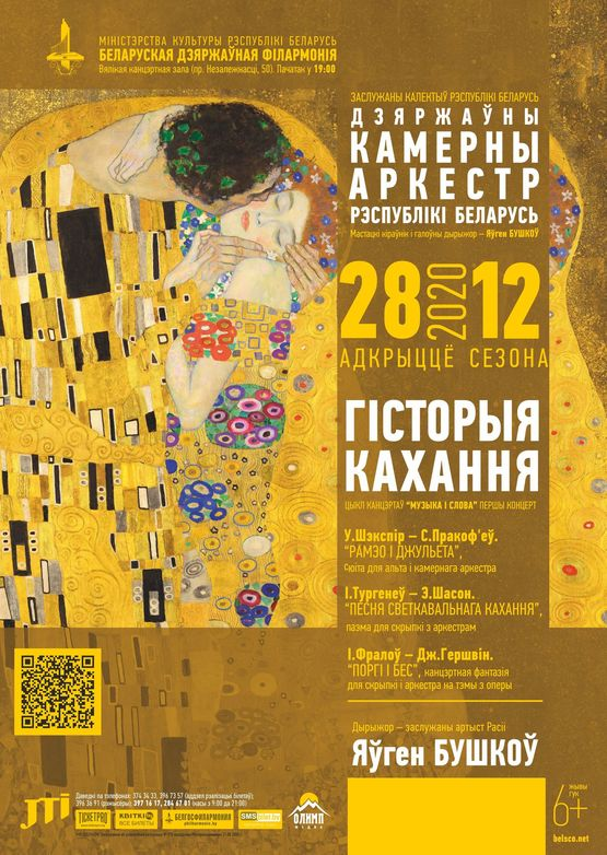 Открытие сезона Государственного камерного оркестра Республики Беларусь