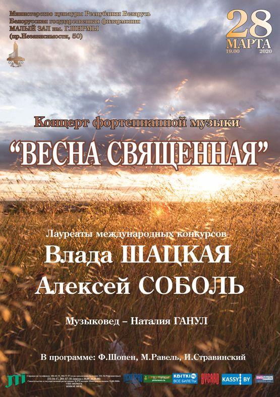 Концерт фортепианной музыки «Весна священная»: Влада Шацкая, Алексей Соболь