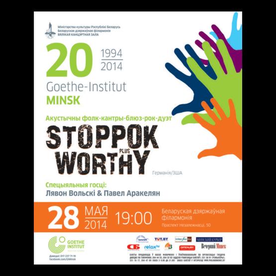 "Блюз-дуэт ""Stoppok - Worthy"" (Германия)"