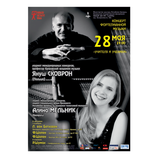 «УЧИТЕЛЯ И УЧЕНИКИ»: Концерт фортепианной музыки