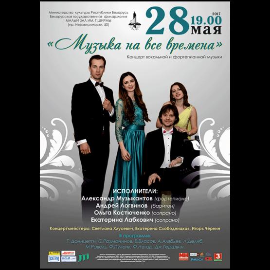 Внимание! Концерт ПЕРЕНЕСЕН на 8 июня! Произведения Г.Доницетти, Р.Штрауса, Ф.Пуленка