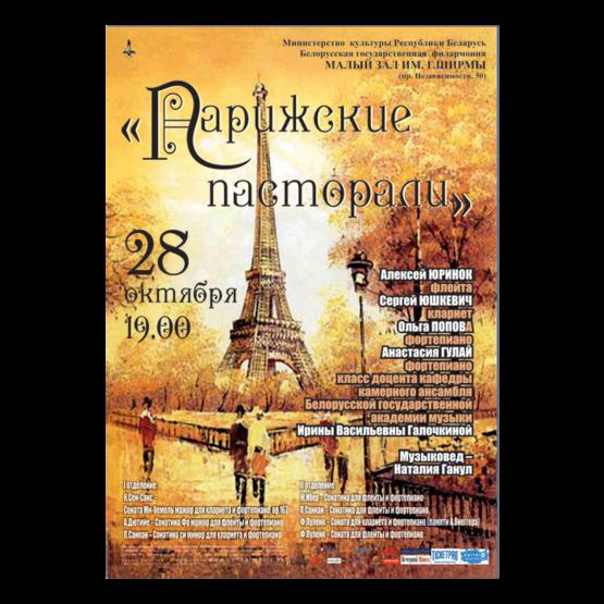 «ПАРИЖСКИЕ ПАСТОРАЛИ»: камерная музыка французских композиторов