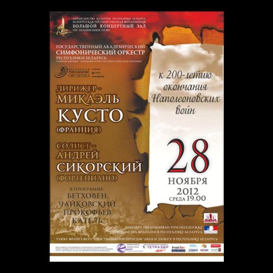 Государственный академический симфонический оркестр РБ, солист - Андрей Сикорский