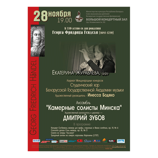 Белорусская музыкальная осень: К 330-летию со дня рождения Г.Ф.Генделя