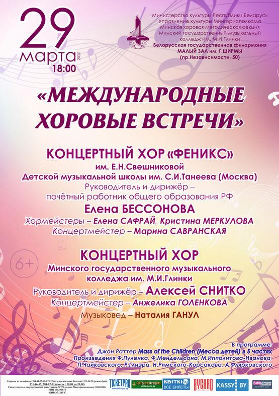«Международные хоровые встречи»