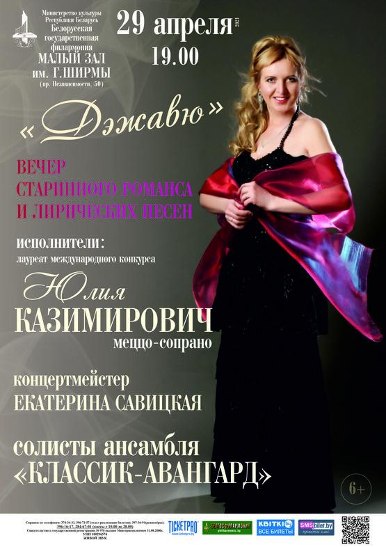 «Дежавю»: Юлия Казимирович (меццо-сопрано), солисты ансамбля «Классик–Авангард»