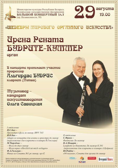 Шедевры мирового органного искусства