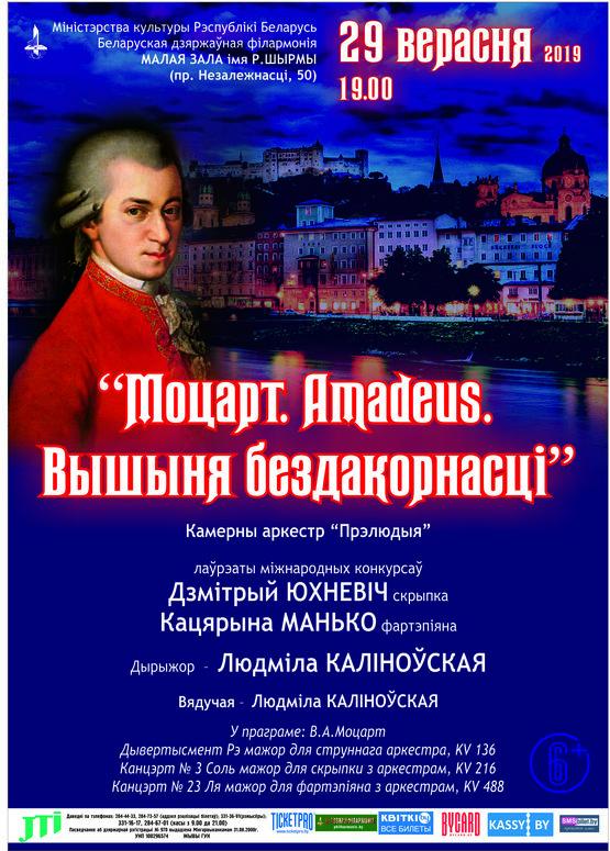 «Моцарт. Amadeus. Высота безупречности»: камерный оркестр «Прелюдия», дирижёр – Людмила Калиновская