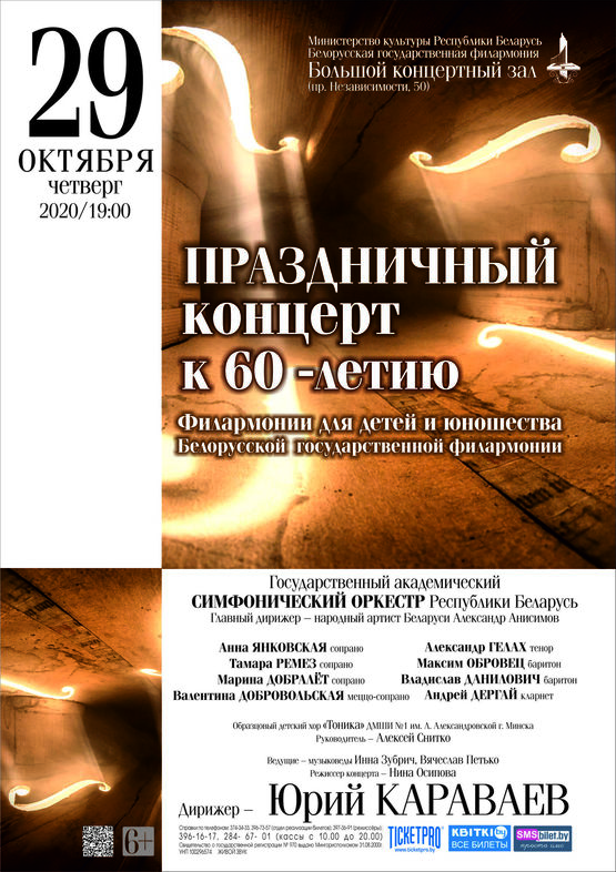 """Evening to the 60th jubilee of the collective """"Philharmonic for children and youth"""""""