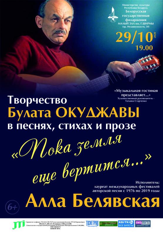 «Музыкальная гостиная» представляет: концерт бардовской песни