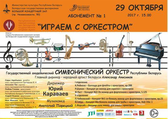 """Абонемент № 1 """"Играем с оркестром"""""""