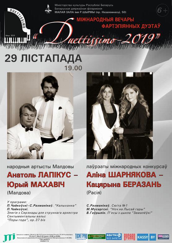"International music evenings for piano duets ""DUETTISSIMO"": People's artists of Moldova Anatoly Lapikus – Yuri Mahovich; Alina Shernyakova – Ekaterina Berezan (Russia)"